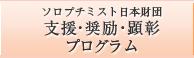 ソロプチミスト日本財団 支援・奨励・顕彰プログラム