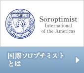 国際ソロプチミストとは