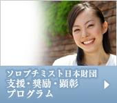 ソロプチミスト日本財団 支援・奨励・顕彰 プログラム