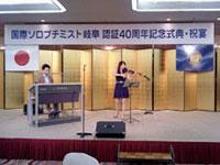 SI岐阜認証40周年記念式典・祝宴に参加しました