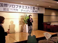祝辞をのべるSI三重栗田会長