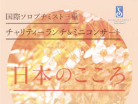 『チャリティーランチ&ミニコンサート ~日本のこころ~』