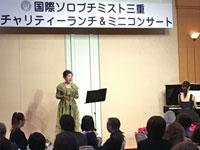 「チャリティーランチ&ミニコンサート」を開催しました