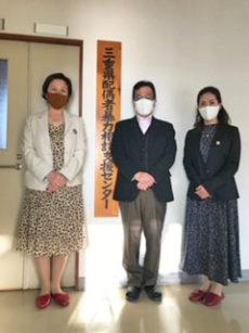 三重県女性相談所を訪問